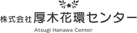 生花·造花のトータルサービス、神奈川県厚木市にある厚木花環センター。