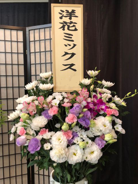 仏用洋花ミックス(税別)